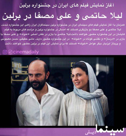 لیلا حاتمی و همسرش علی مصفا در برلین