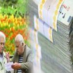 آخرین اخبار از افزایش حقوق بازنشستگان درسال ۹۷