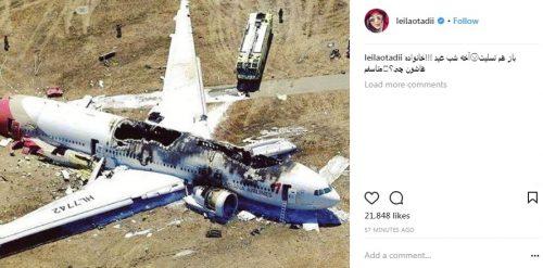 واکنش هنرمندان به سقوط هواپیمای تهران   یاسوج