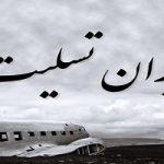 واکنش هنرمندان به سقوط هواپیمای تهران- یاسوچ