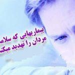 آیا مردان هم یائسه میشوند؟ | سنگ خیزی مردان ایرانی
