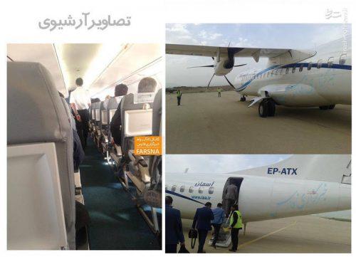 هواپیمای مسافربری تهران یاسوج