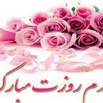 زیباترین پیام های تبریک روز مادر و ولادت حضرت زهرا (س)