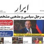عناوین روزنامههای امروز یکشنبه ۹۶/۱۲/۲۷