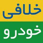 گرفتن خلافی خودرو با اینترنت به آسانی !