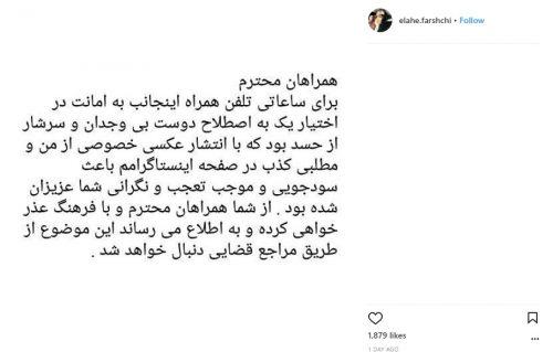رفتن الهه فرشچی از ایران