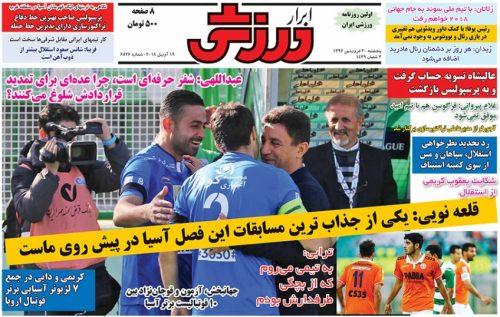 روزنامههای ورزشی 30 فروردین