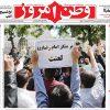 عناوین روزنامههای امروز چهارشنبه ۹۷/۲/۵