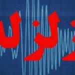 وقوع زلزله ۵.۹ ریشتری در استان بوشهر!