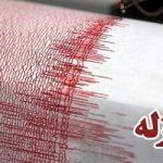 جزئیات زلزله ۴.۲ ریشتری در حوالی کیلان استان تهران