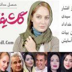 """تصاویر جدید از مهناز افشار در پشت صحنه سریال """"گلشیفته"""""""