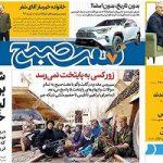 عناوین روزنامه های امروز ۹۷/۰۱/۱۴