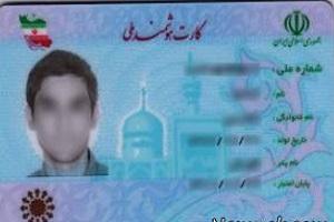 آیا امکان تغییر عکس کارت ملی هوشمند وجود دارد؟