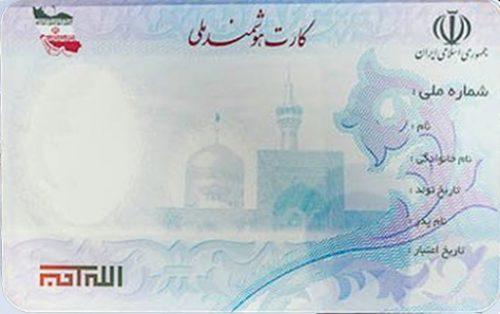 عکس کارت ملی هوشمند