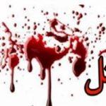 قاتل تهرانی که وقتی سفره دلش را برای یک کارتن خواب باز کرد لو رفت