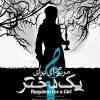 نمایش «مرثیه ای برای یک دختر» مرگ دوشیزه جوان اجرا می شود