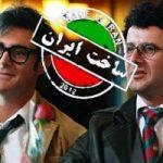 مهران احمدی در کنار بازیگران سریال ساخت ایران در چین