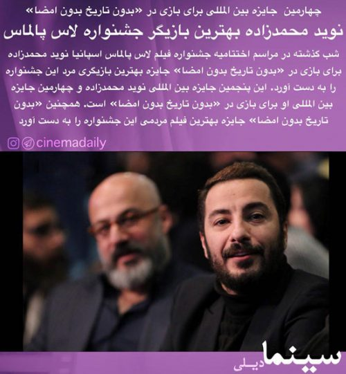 نوید محمد زاده بازیگر