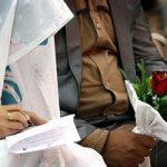 زمان آغاز و شرایط پرداخت وام ۱۵ میلیونی ازدواج اعلام شد