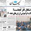 مهمترین عناوین روزنامههای امروز سه شنبه ۹۷/۱/۲۱