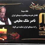 اولین تصاویر از آغاز مراسم تشییع پیکر ناصر ملکمطیعی | کاش با حسرت نمی رفت!