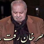 جزئیات درگذشت ناصر ملک مطیعی بازیگر معروف و محبوب سینمای ایران