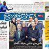 عناوین روزنامههای امروز چهارشنبه ۹۷/۲/۲۶