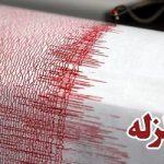 وقوع زلزله ۵٫۲ ریشتری در یاسوج
