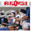 عناوین روزنامههای امروز شنبه ۹۷/۲/۲۹
