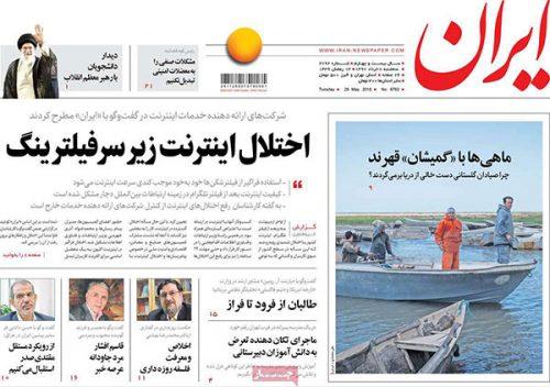 عناوین روزنامههای 8 خرداد