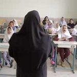 خانم معلمی که از حق قانونی خود گذشت