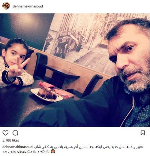 مسعود ده نمکی و دخترش