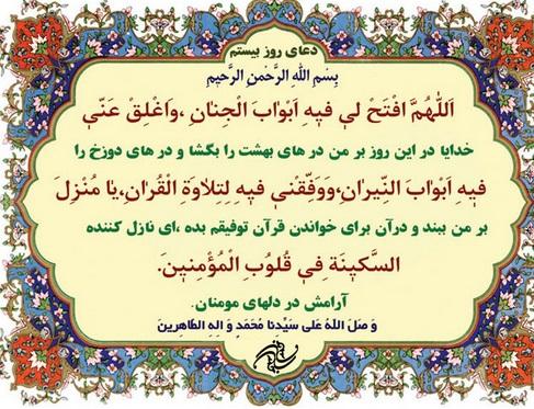 دعای روز بیستم ماه رمضان