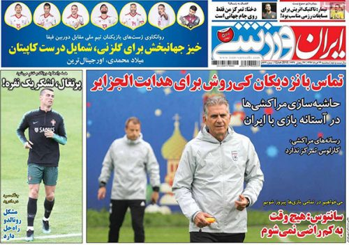 روزنامههای ورزشی 22 خرداد