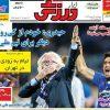 عناوین روزنامههای ورزشی امروز ۹۷/۳/۲۳