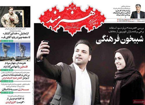 عناوین روزنامههای 19 خرداد