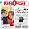 عناوین روزنامههای امروز پنجشنبه ۹۷/۳/۲۴