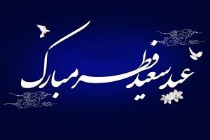 آیا جمعه ۲۵ خرداد ماه ۹۷ عید سعید فطر است؟!