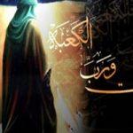 تصویری از محل ضربت خوردن امام علی علیه السلام