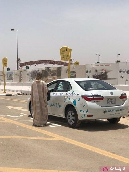 گواهینامه رانندگی در عربستان
