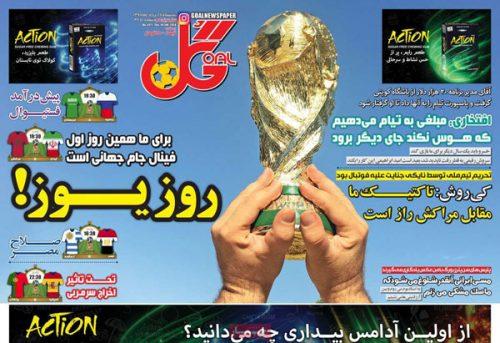 روزنامههای ورزشی 24 خرداد
