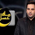 بیست و دومین برنامه ماه عسل | توضیح علیخانی درباره هک شدن صفحه اش