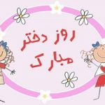 گلچینی از زیباترین تبریک ها به مناسبت روز دختر