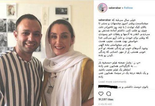تبریک صابر ابر به هدیه تهرانی
