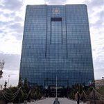 رئیس جدید بانک مرکزی , جایگزین ولی الله سیف انتخاب شد!