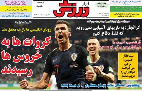 روزنامههای ورزشی 21 تیر