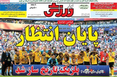 روزنامههای ورزشی 24 تیر