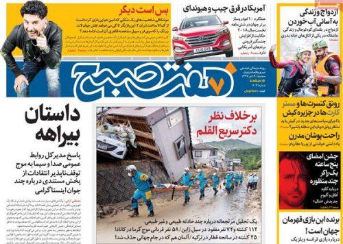 عناوین روزنامههای 19 تیر