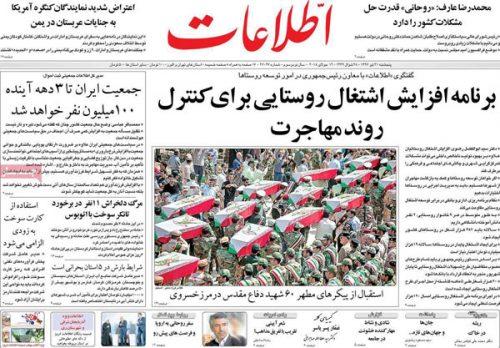 عناوین روزنامههای 21 تیر