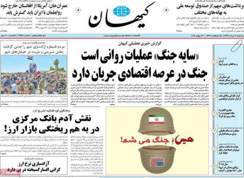 عناوین روزنامههای 7 مرداد